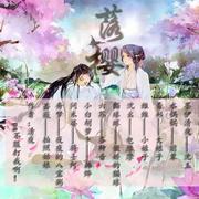 落樱(2017贺岁多人短剧)【非商业自制】