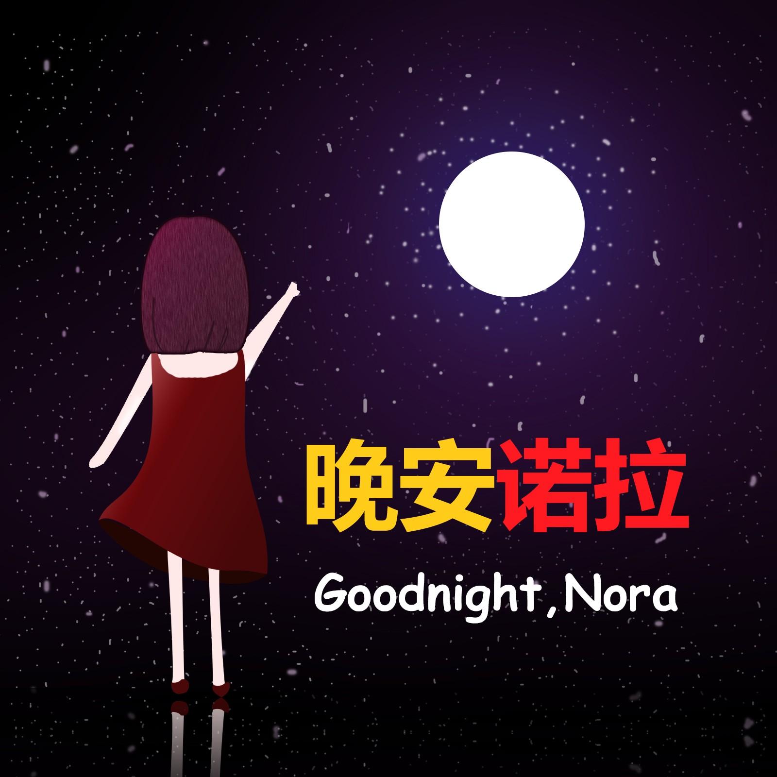 晚安诺拉| 和孩子一起学英语