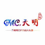 MC天明 - 情话
