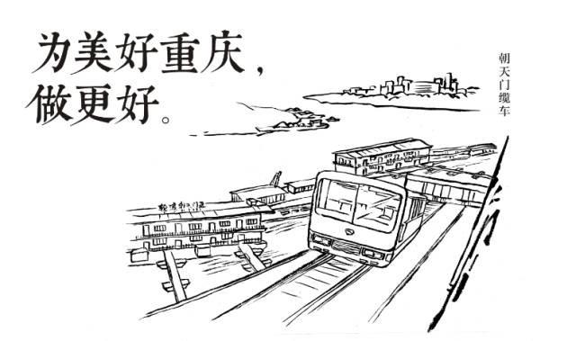 重庆解放碑手绘图片