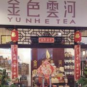 禅茶夜话-新春话茶