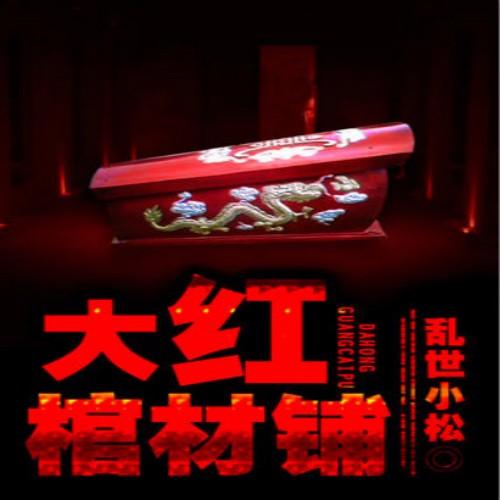 《大红棺材铺》作者:乱世小松 演播:NJ_戰豪情