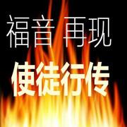 1610【作神荣耀的器皿,为神而活】 魏牧师 圣经学校