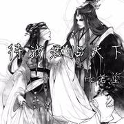 MC若尘-刀山火海(空拍)