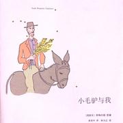 《小毛驴与我》 松子-喜马拉雅fm