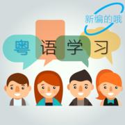 新编粤语学习