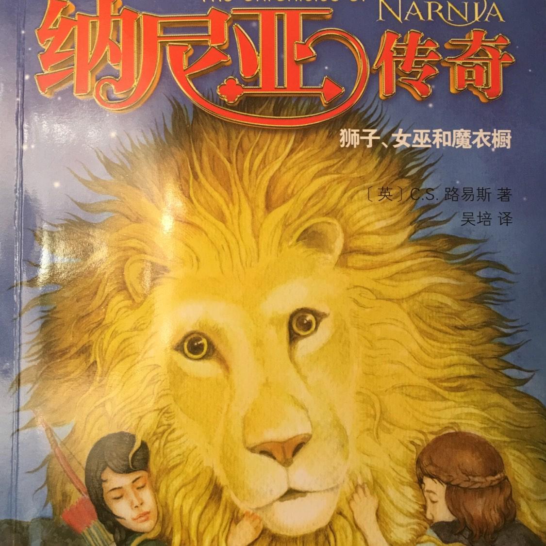 纳尼亚传奇——狮子,女巫和魔衣橱