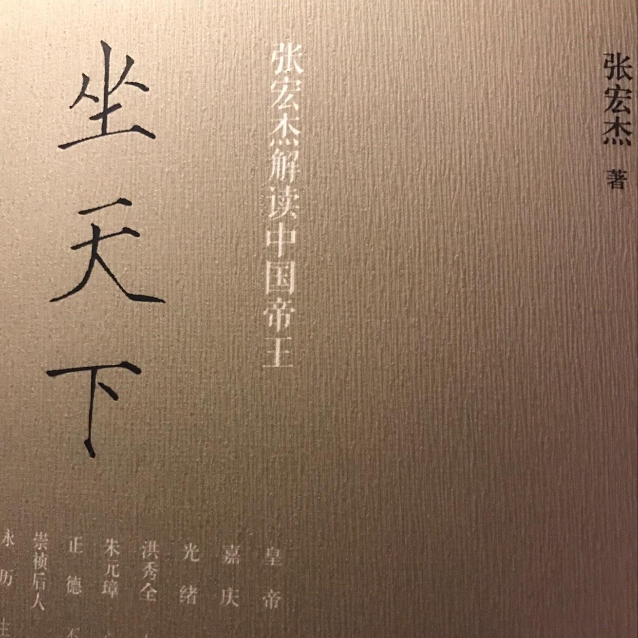 《坐天下》张宏杰谈中国皇帝