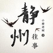 静州往事(《侯海洋基层风云》续篇)多角色配音