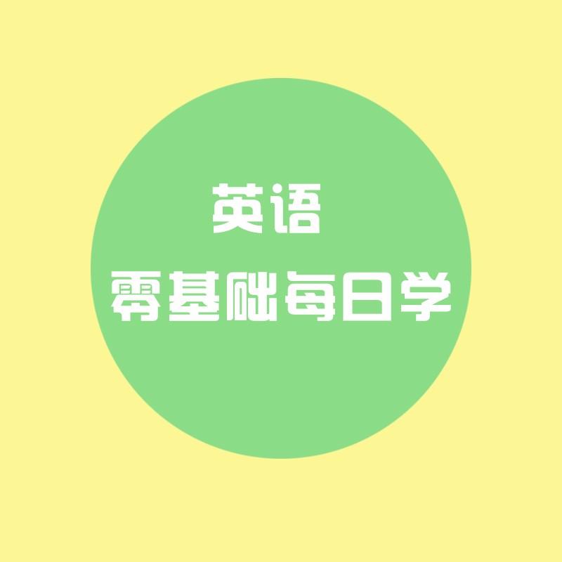 【英语零基础每日学】在线收听