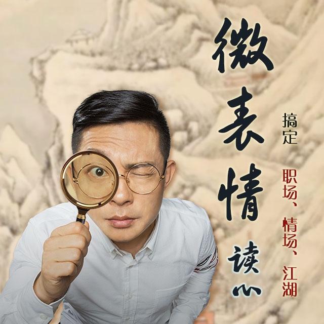 9元福利版】微表情神探姜振宇:听《鹿鼎记》学图片