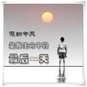 假如今天是我生命中的最后一天第4集请加华栋老师微信:ericguhuadong QQ:1917312145