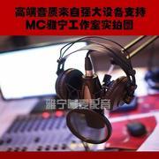 引领Mc前沿--专题DJ喊麦