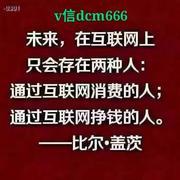 1702026早会7 咨询微信 dcm666