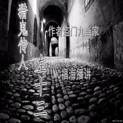 033生桃木剑(新专辑 求订阅 点赞)