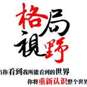 王旭阳视野·纬度 |浓缩五年1000多场公开课精华