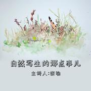 张瑜:自然写生的那点事儿