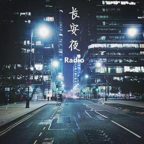 Radio·长安夜-喜马拉雅fm