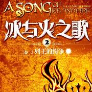 冰与火之歌 卷二 列王的纷争 于冬阳版