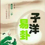 周易健康宝典(五行养生13)
