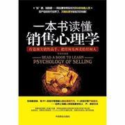 一本书读懂销售心理学10