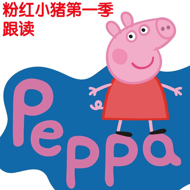 粉红小猪第一季跟读