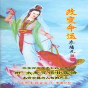 改变命运-《大悲咒语甘露情》2.3~2.6