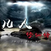 第0001集-凡人修仙传-仙界篇