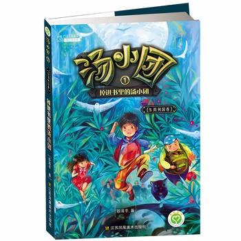 汤小团东周列国卷1