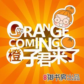 橙子君来了 【如果2017】特辑-喜马拉雅fm