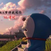 Mc凉川-哆啦A梦伴我同行