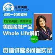 【安家美国微信讲座】第103讲:美国金融产品Whole Life解析