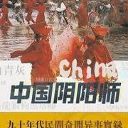 中国阴阳师010