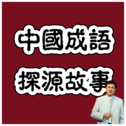中国成语故事(评书版)