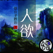 人欲-196-喜马拉雅fm