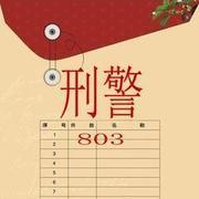 刑警803 2016秋冬集新档 更新完毕