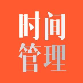 Time Management·Yixiaoneng® by Yewubin-喜马拉雅fm