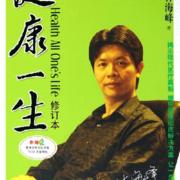 林海峰讲座04生命的价值来源于健康-微信FCRLL9128