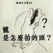 龙是怎么抬的头?【欢乐天文学#0】