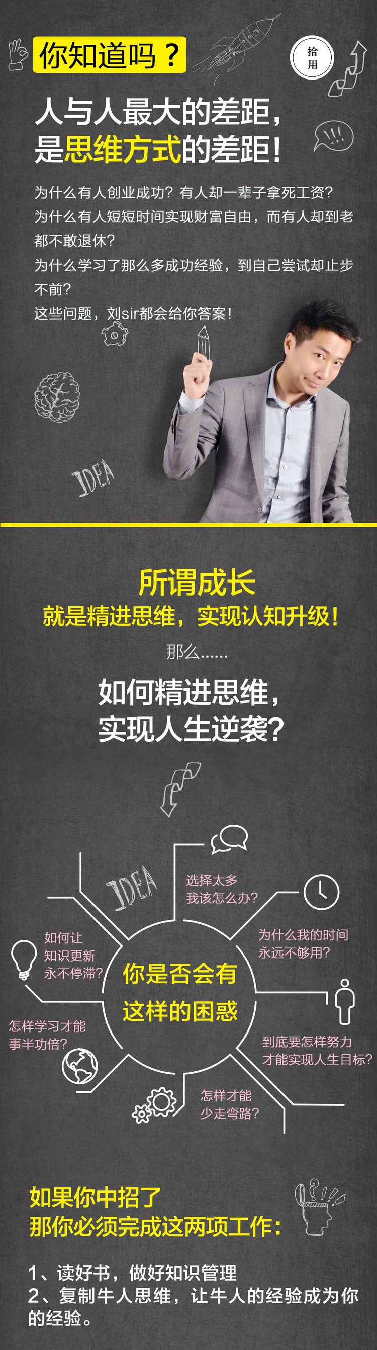 《思维的精进:人生逆袭手册(完结)》(42音频课+问答福利)【课程资源下载】