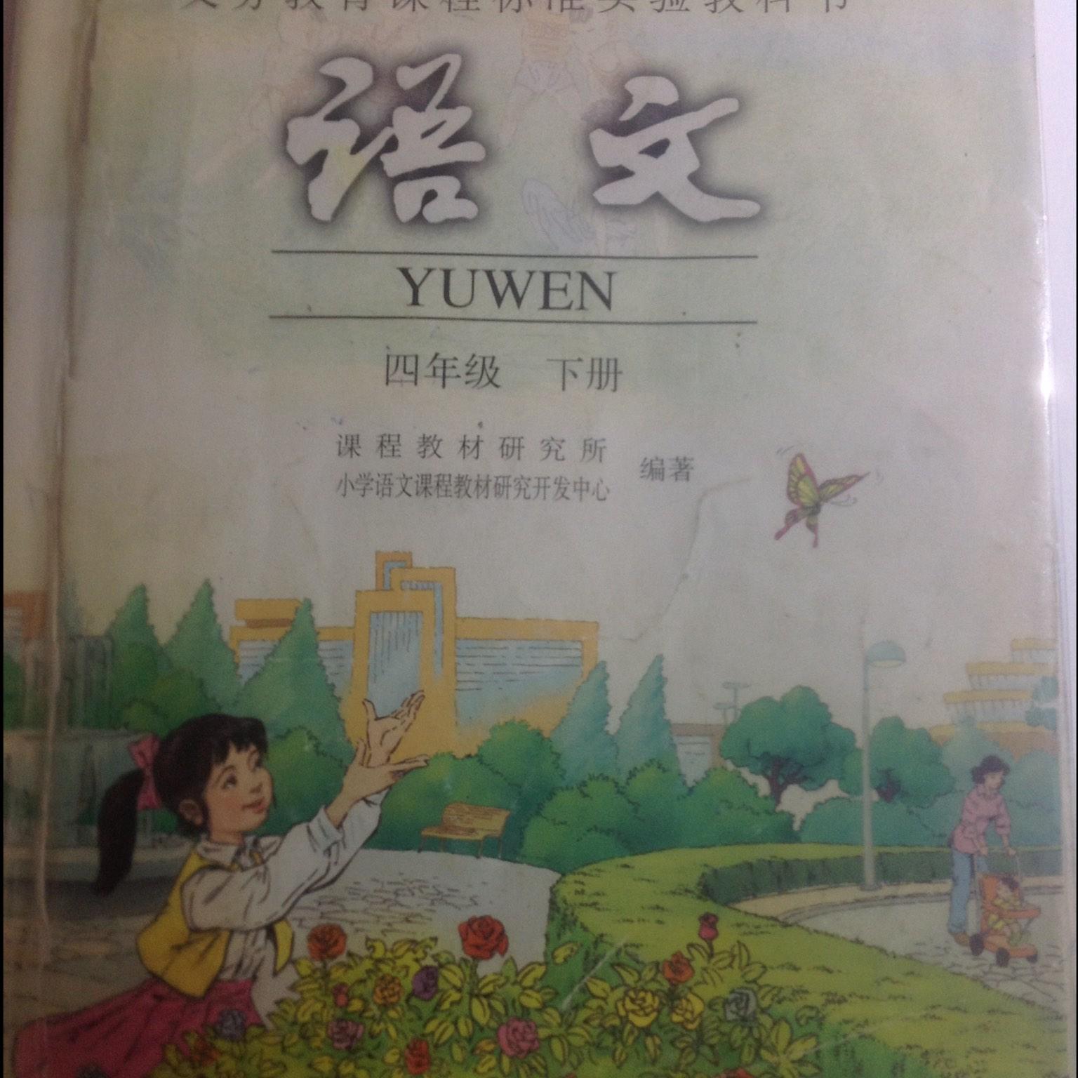 【人教版小学语文课本四年级下册】在线收听