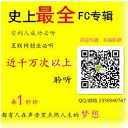FC韩微--- 如何讲事业良机 QQ 微信2356940747