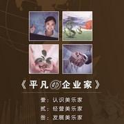4-认识美乐家的趋势、优势、使命【刘松ED】