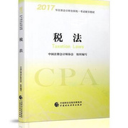 注册会计师 税法0203税率与征收率