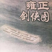 王玥波 雍正剑侠图 第六部(更新中 )(频道版)(周1-周5更新)