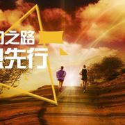 350《什么特质的人容易把握住机会(一)》微信kaixin99caishizhen