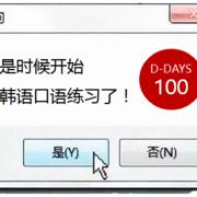 韩语口语练习 100天打卡计划 (常用地道口语500句)
