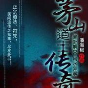 茅山道士传奇 (109)