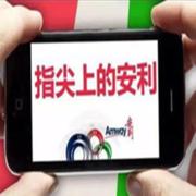 安利+互联网不走寻常路  礼畅微信539011961