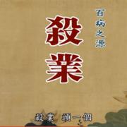 【佛陀教育化天下】百病之源 下集